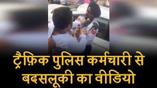 ट्रैफ़िक पुलिस कर्मचारी से बदसलूकी का वीडियो