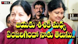 Varma say's Sasikala biopic will be unimaginably shocking | Latest telugu news updates l RECTV INDIA
