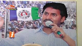 Why YS Jagan Dilemma On Party Office Shifting To AP? | Loguttu | iNews