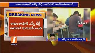 Mass Copying In Ramanthapur SV Degree college   Bribe From Students   Hyderabad   iNews