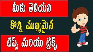 Cool Amazing SECRETS Hidden Tips and Tricks You should Try Telugu