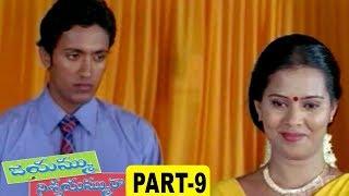 Jayammu Nischayammu Raa (2012) Full Movie Part 9 - Krishna Bhagawan, Waheeda