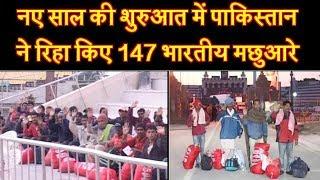 नए साल की शुरुआत में पाकिस्तान ने रिहा किए 147 भारतीय मछुआरे