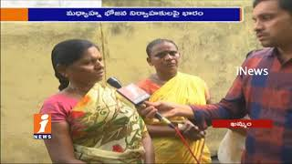 Eggs Price Increases Effects On Midday Meals Scheme In Govt Schools In Khammam   iNews
