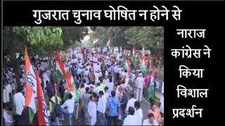 गुजरात चुनाव घोषित न होने से नाराज कांग्रेस ने किया विशाल प्रदर्शन