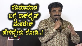 Rockline Cenkatesh speech at Bruhaspati Kannada Movie Audio Release | Manoranjan Ravichandran