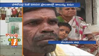 People's Facing Health Problems with Pollution From Chemical Factories In Palamuru   iNews
