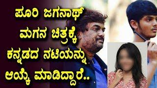 Purijaganandh Son making debut with sandalwood heroine | Sandalwood Latest News | Top Kannada TV