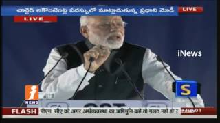 PM Narendra Modi Speech At Chartered Accountants Day Program | iNews
