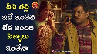 Thagubothu Ramesh Hilarious Comedy - Latest Telugu Movie Scenes - Jadoogadu