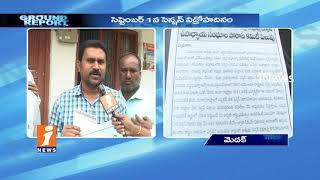 Govt Employees Fires On Govt Over CPS Pension System In Medak | Telangana | Ground Report | iNews