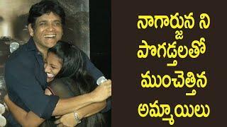 నాగార్జున ని పొగడ్తలతో ముంచెత్తిన  అమ్మాయిలు - Nagarjuna Craze Among Ladies@Raju Gari Gadhi 2 Movie