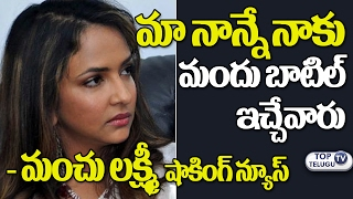 Manchu Lakshmi Latest Interview | Mohan Babu | Lakshmi Bomb Movie | Tollywood | Top Telugu TV