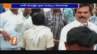 YCP Roaja Firing Speech at YS Jagan Padayatra | Praja