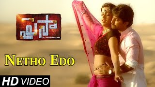 Paisa Full Video Songs || Netho Edo Video Song || Nani, Catherine Tresa, Siddhika Sharma