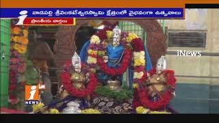 Sri Vadapalli Venkateswara Swamy Brahmotsavam Grand Celebrations Held In East Godavari  | iNews