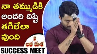 Kalyan Ram Superb Speech At Jai Lava Kusa Movie Success Meet || NTR, Nivetha Thomas, Raashi Khanna