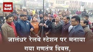जालंधर रेलवे स्टेशन पर मनाया गया गणतंत्र दिवस, श्री अभिजय चोपड़ा ने लहराया तिंरगा