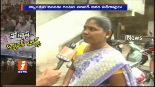 People Not Getting Much Money as Govt Orders   Demand Action on Banks   Rajahmundry   iNews