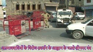 अलगाववादियों के विरोध-प्रदर्शन के आह्वान के चलते श्रीनगर बंद, धारा 144 लागू