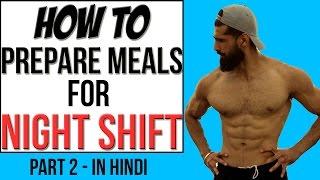 MEAL PLAN FOR NIGHT SHIFT PEOPLE - PART 2 (Hindi) | Hindi Fitness Channel by Abhinav Mahajan