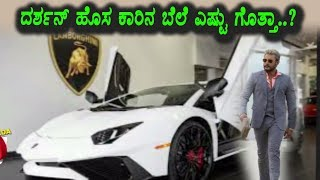 Darshan's New Car Price | DARSHAN NEW CAR LAMBORGHINI PRICE | Top Kannada TV