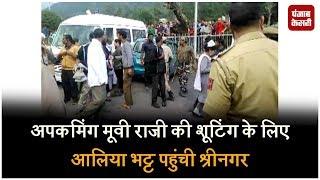 अपकमिंग मूवी राजी की शूटिंग के लिए आलिया भट्ट पहुंची श्रीनगर