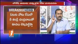 YCP Alla Ramakrishna Reddy Controversial Comments On AP CM And Nara Lokesh | Sadavarti Lands | iNews