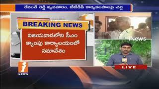AP CM Chandrababu Naidu Meeting With Telangana TDP Leaders In CM Camp Office | Vijayawada | iNews