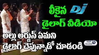 DJ Duvvada Jagannadham Dailogue Video Leaked | Allu Arjun DJ Duvvada Jagannadham Teaser |TopTeluguTV