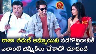 Raj Tarun Intro Scene - Raj Tarun Teasing Girl - Funny Comedy Scene - 2017 Telugu Movie Scenes