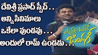 DSP Speech At Vunnadhi Okate Zindagi Audio Launch || Ram || Lavanya || DSP