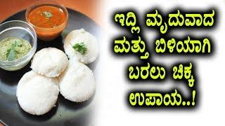 ಇಡ್ಲಿ ಮೃದುವಾಗಿ ಮತ್ತು ಬಿಳಿಯಾಗಿ ಬರಲು ಈ ಚಿಕ್ಕ ಉಪಾಯ ಮಾಡಿದರೆ ಸಾಕು | Idli making Technic | Top Kannada TV