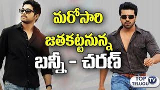 Allu Arjun Voice Over for Ram Charan Movie | Allu Aravind | Sukumar |Tollywood Updates|Top Telugu TV