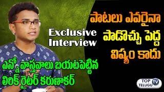 Lyric Writer Karunakar Interview | Lyricist Karunakar | Tollywood Celebrities Interview