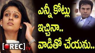 Saravana Stores Owner Confirms Movie Debut With Nayanathara |నాతో నయనతార నటించడం ఖాయం | Rectv India