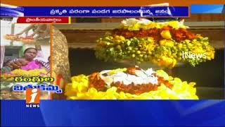 Special Report On Bathukamma Festival Celebration In Warangal   iNews