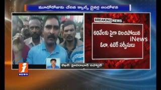 Ola And Uber Cab Drivers still continue protest | Hyderabad | iNews