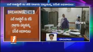 Sub Registrar Caught Red Handed By ACB While Taking Bribe In Tadepalli | iNews