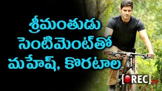 Koratala Siva Follows Srimanthudu Sentiment Again | Mahesh Babu Latest Movie Sentiment  |Rectv India