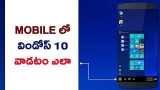 How to run windows 10 on android || Telugu Tech Tuts