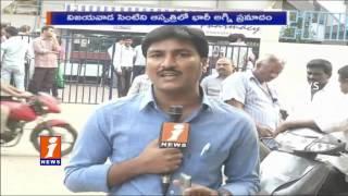 Massive Fire Accident At Sentini Hospital In Vijayawda   iNews