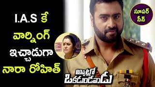 IAS Officer Fires On Nara Rohith - Nara Rohith Warns IAS Officer - Appatlo Okadundevadu Movie Scenes