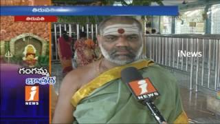 Taatayyagunta Gangamma Jatara Grandly Held in Tirupati | Devotees Offer Variety Prayers | iNews