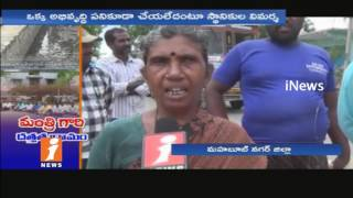 No Works Going On Minister Jupalli Krishna Rao Adopted Pentlavelli village | iNews