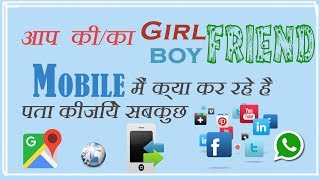 How to know what your Gf Bf doing in his/her mobile, sms,call,whatsapp,facebook, by Pitara Channel
