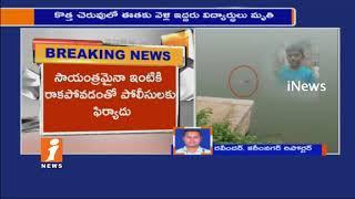 2 Children's Lost life After Fall Into Kotha Cheruvu   Sircilla   iNews