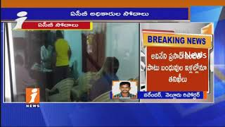 Naidupet Municipal Commissioner A Prasad Caught in ACB Net | Raids in His House | iNews