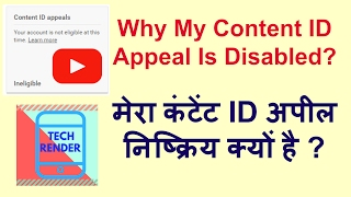 Content Id Appeal is Disabled | What To Do? | Why My Content ID Appeal Is Disabled | Hindi |