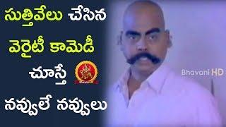 Non-Stop Telugu Back to Back Comedy Scenes Suthivelu Comedy Scenes || Bhavani HD Movies